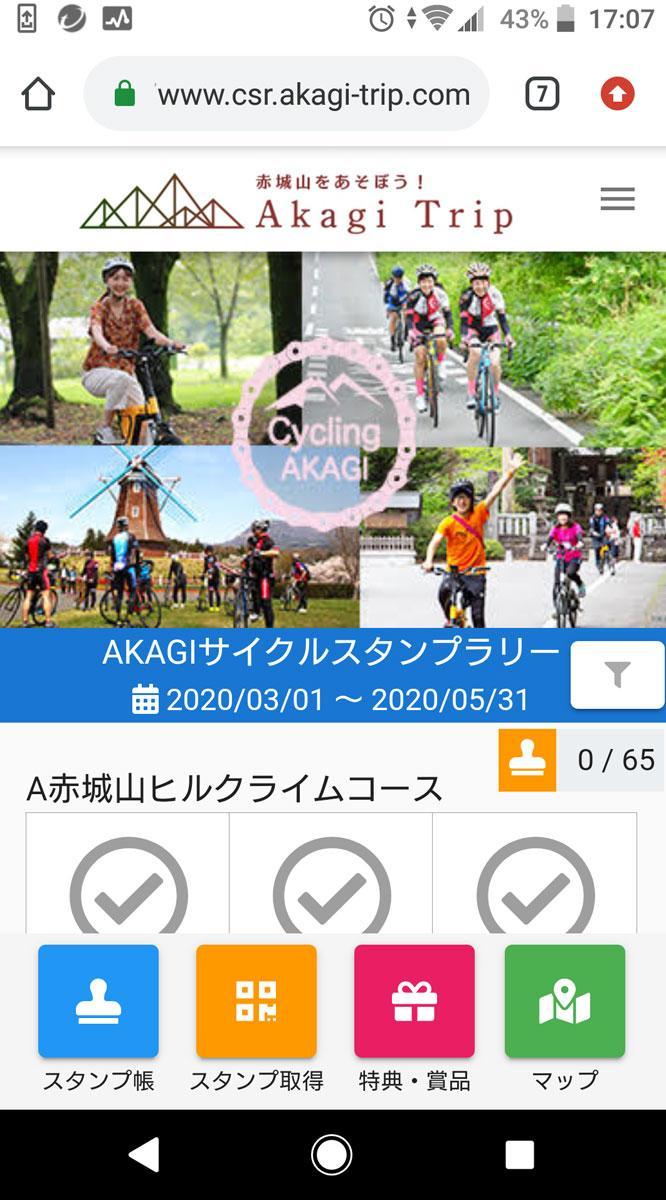 スタンプはQRコードをスマートフォンで読み込んで押印する。画像はスマートフォンの画面
