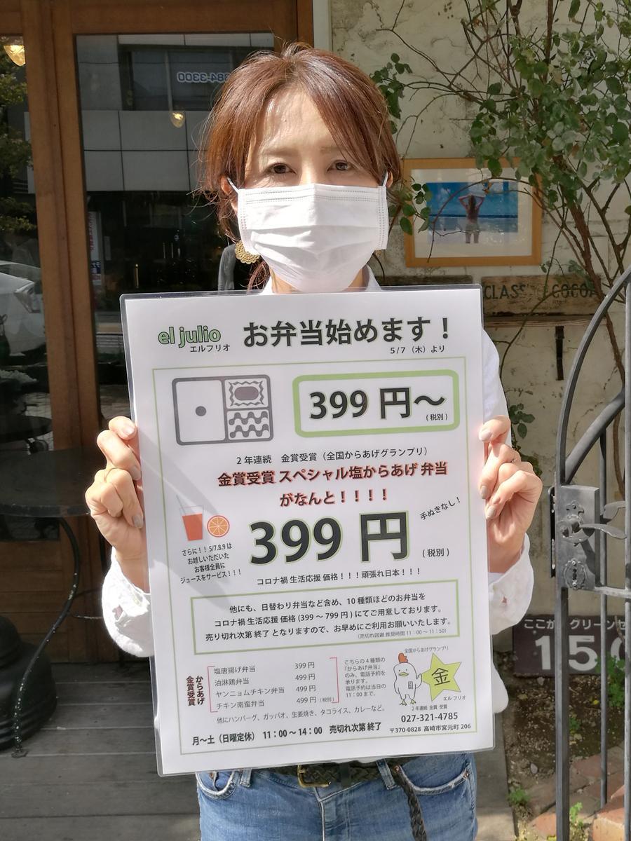 弁当は399円(税別)から。写真はスタッフの鳥井若菜さん