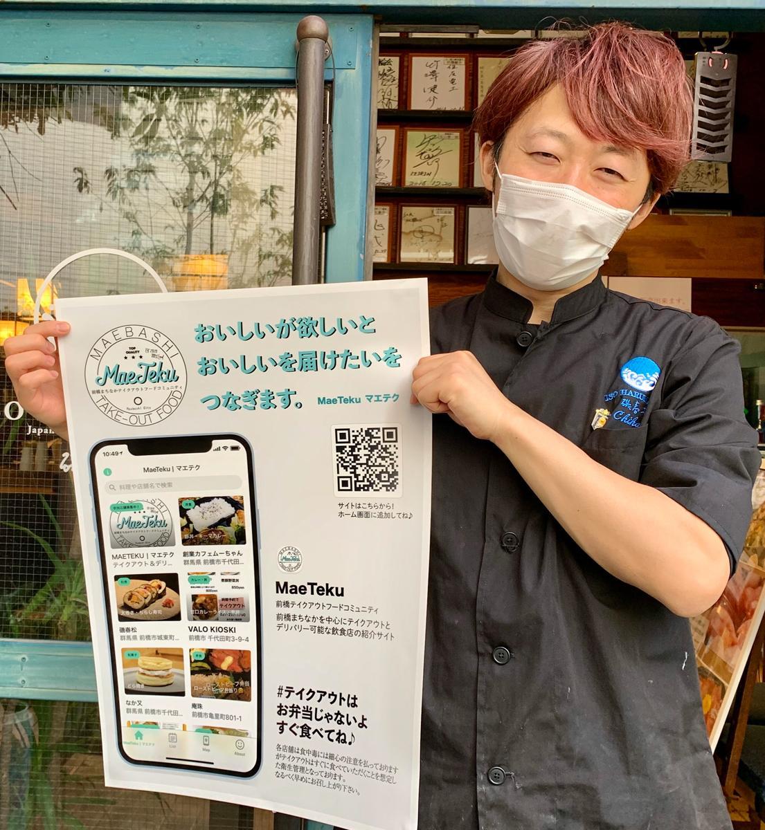 海鮮料理店「礒春松」マネージャーの関口主税さん、前橋街中テイクアウト連絡会代表
