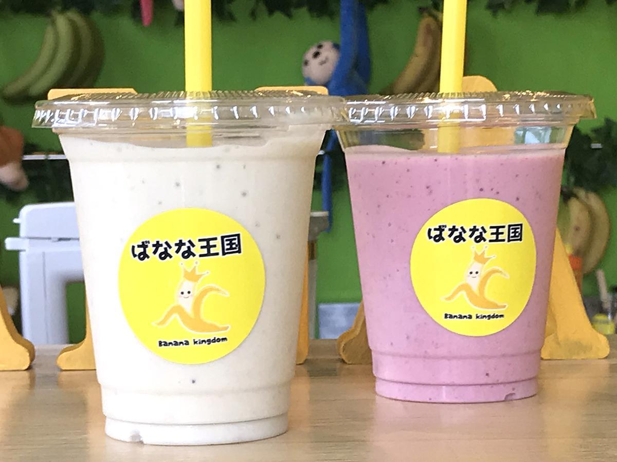 「すんげぇ~バナナジュース」Mサイズ450円(左)、「生いちごミルク」Mサイズ450円(右)