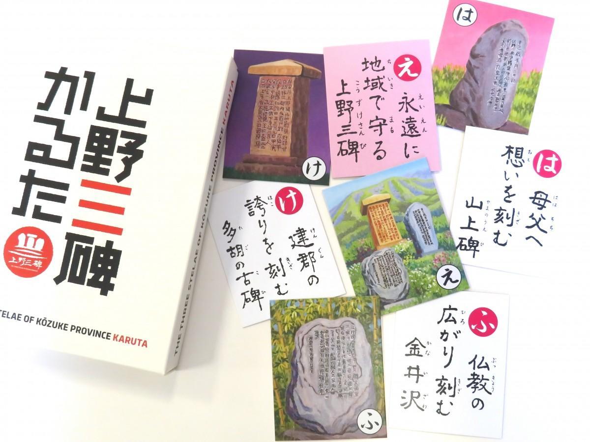 「上野三碑かるた」(1セット880円)