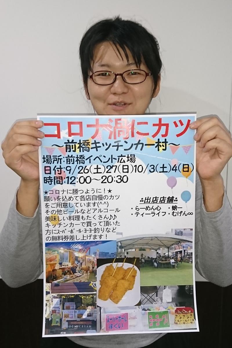 「らーめん心」の佐々木あゆみさん