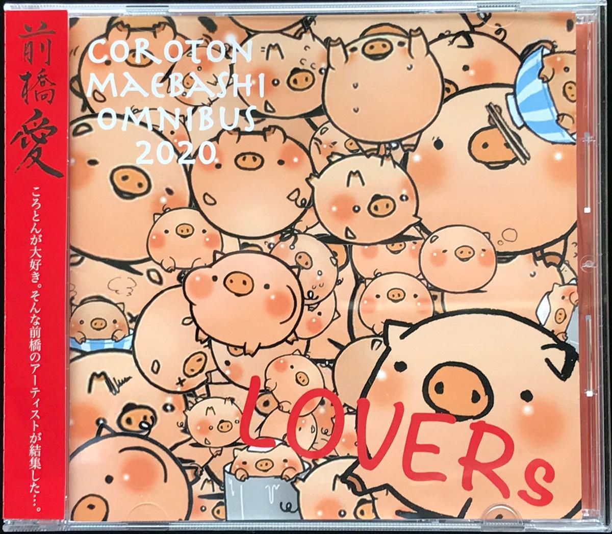 CD「LAVERs(ラバーズ)」(1,500円)
