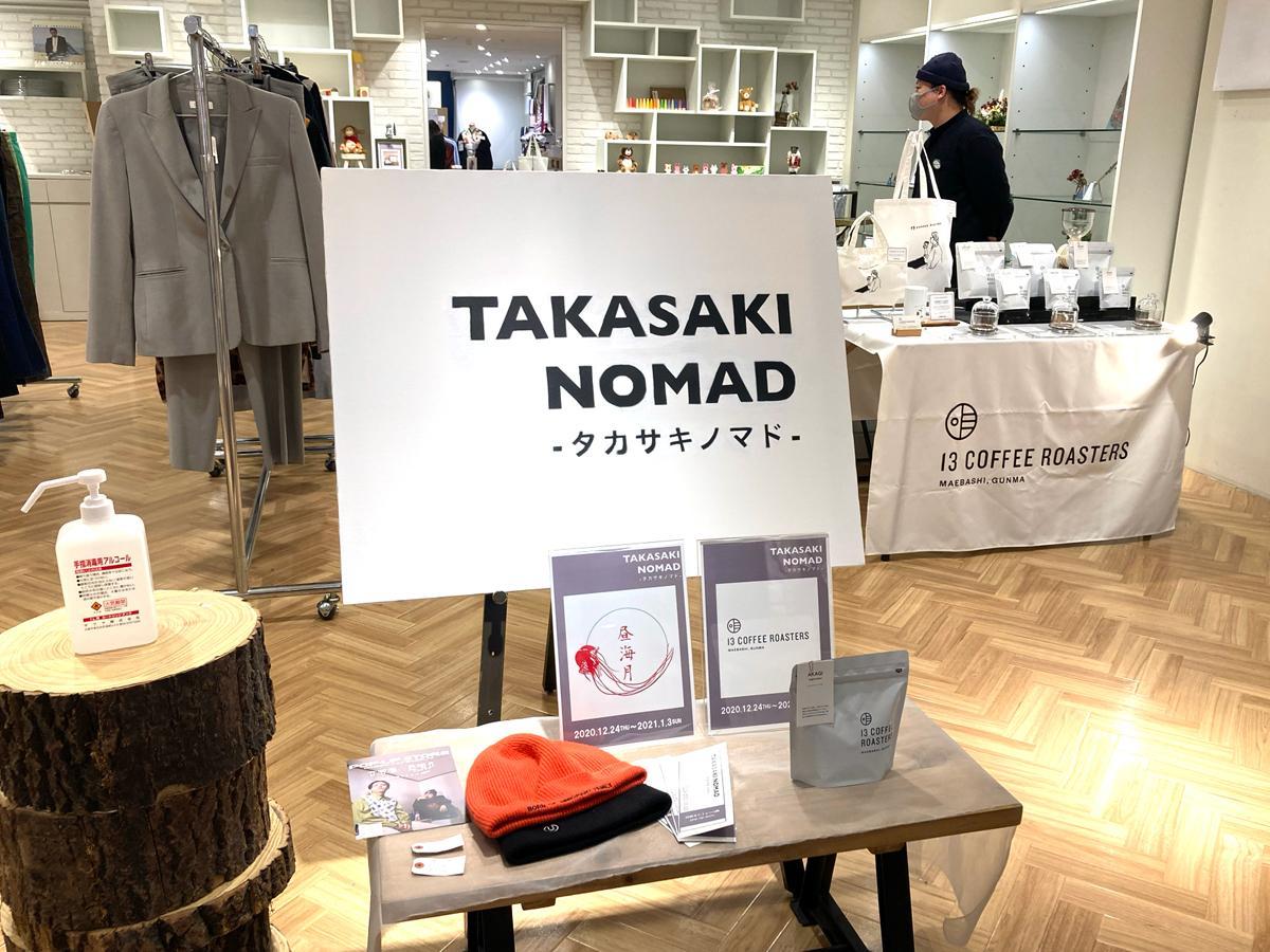 「TAKASAKI NOMAD」の店舗