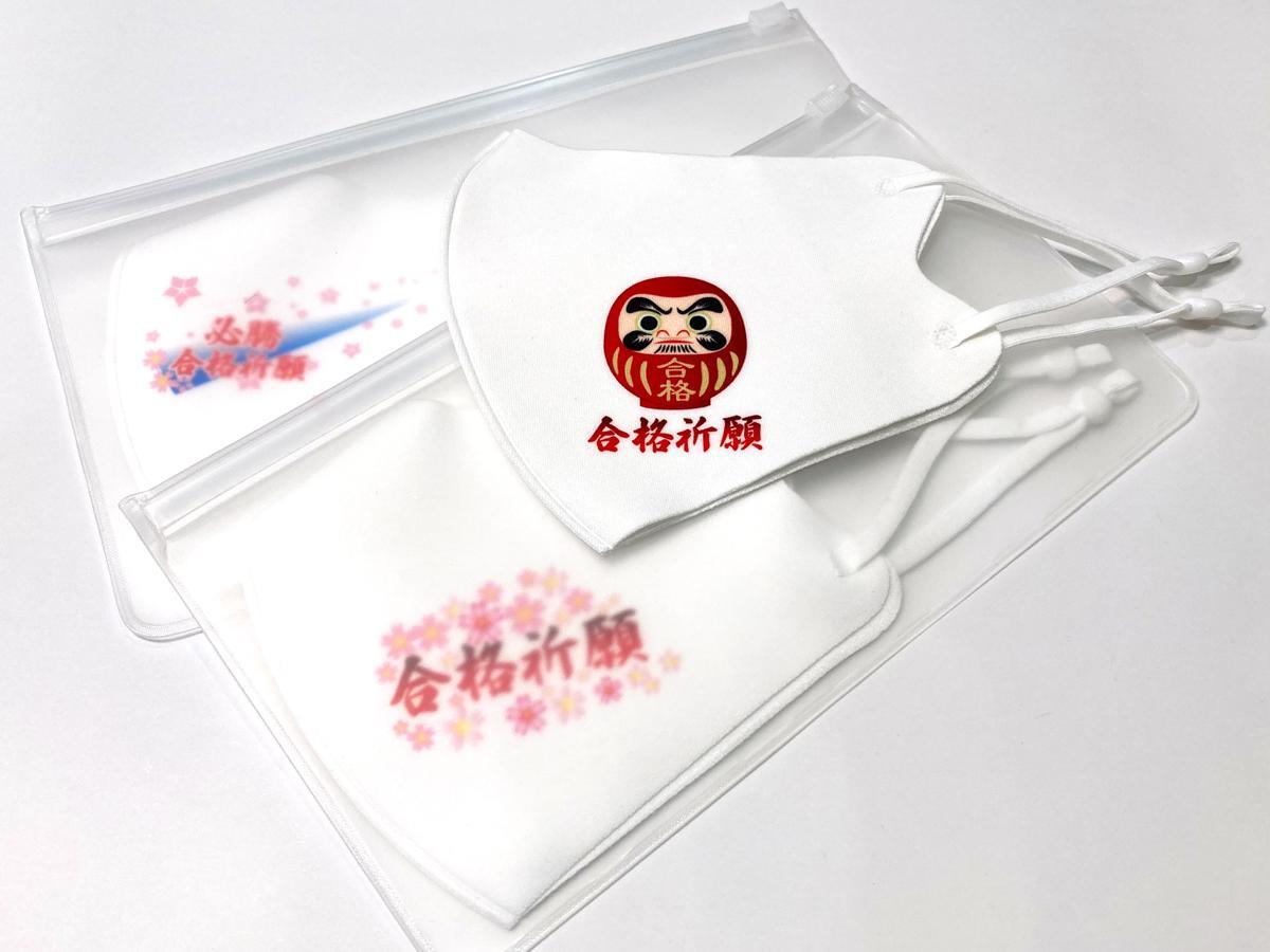 合格祈願マスクのデザインは3種類各1,000円(税別)