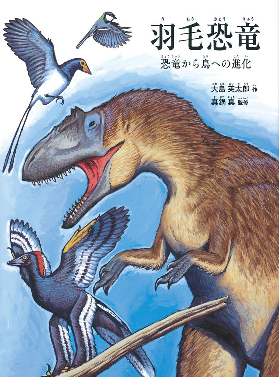 「羽毛恐竜 恐竜から鳥への進化」 大島英太郎 作、真鍋真 監修(福音館書店)写真は本の表紙。この原画も展示