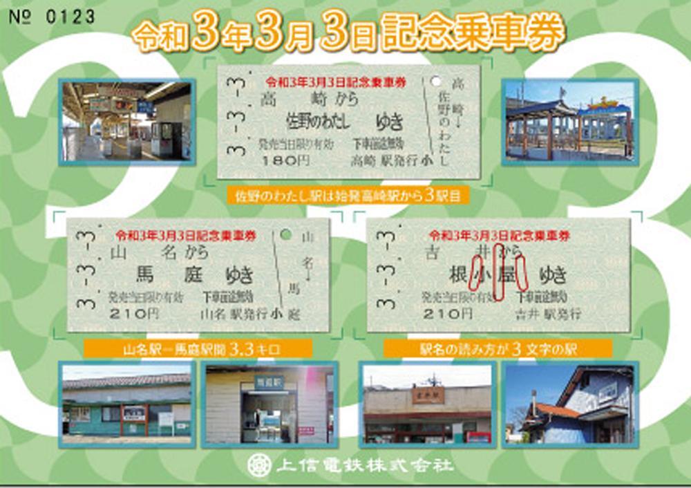 「令和3年3月3日記念乗車券」(硬券3枚セット)左上には発券ナンバー