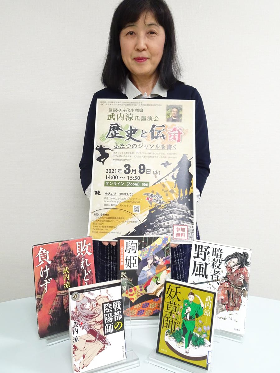 武内涼さんのオンライン講演会「歴史と伝奇 ふたつのジャンルで書く」のPRをする群馬大学中央図書館の多胡和泉さん