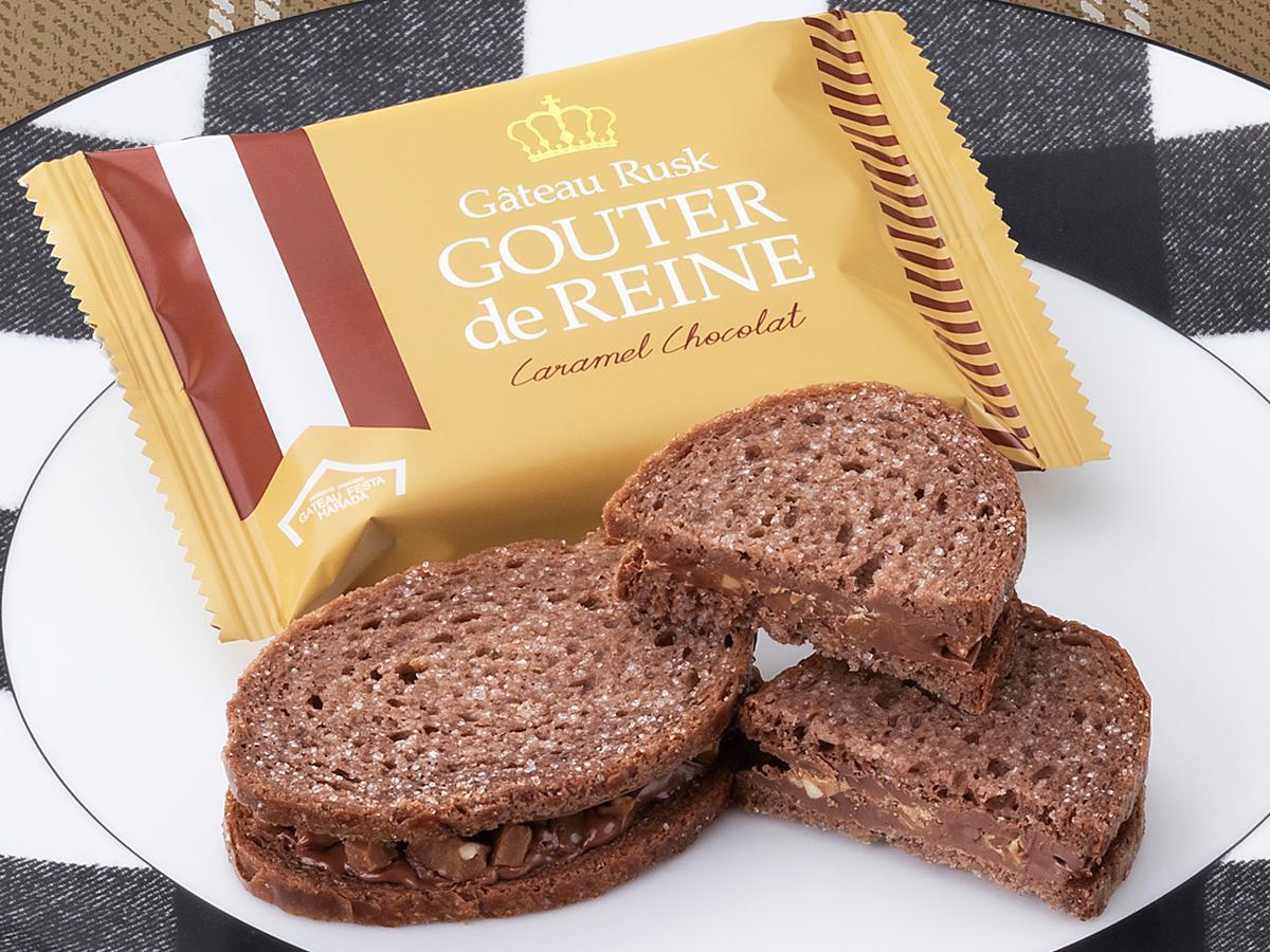 群馬県内のみで販売する「グーテ・デ・レーヌ キャラメルショコラ」