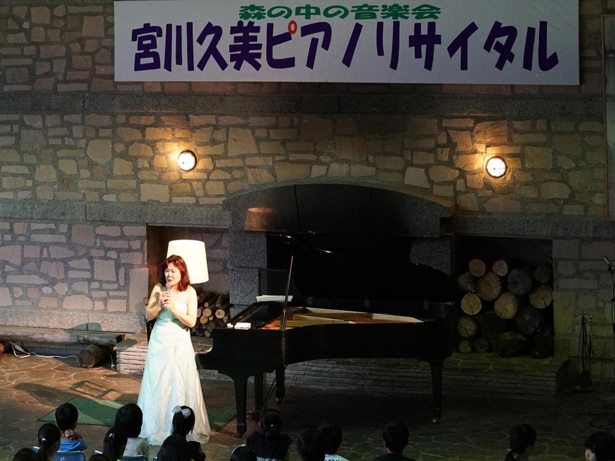2019年に開催された「宮川久美ピアノリサイタル」の様子