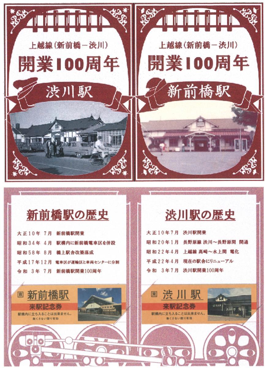 「来駅記念」台紙、記念券(イメージ)