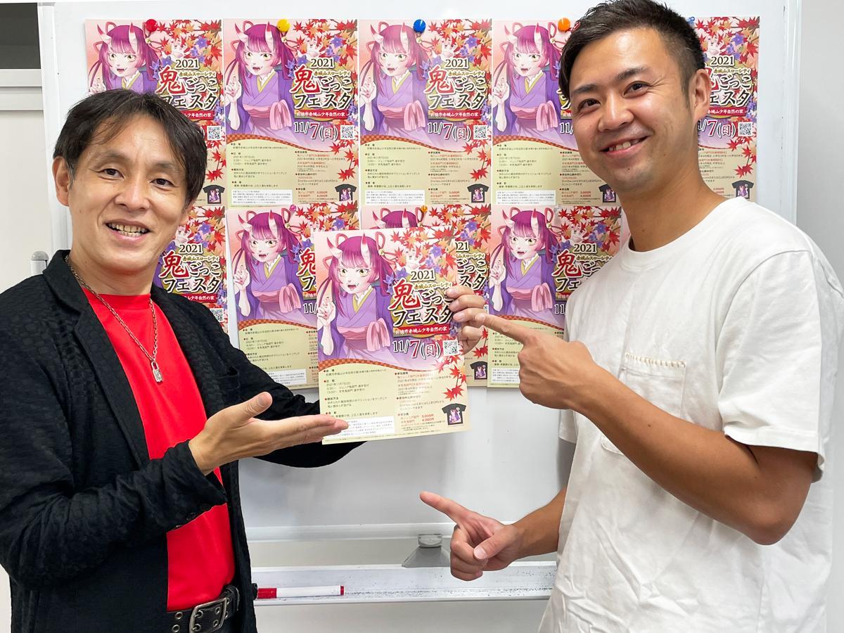 鬼ごっこフェスタ実行委員長の橋本大介さん(右)、事務局の吉田泰彦さん(左)