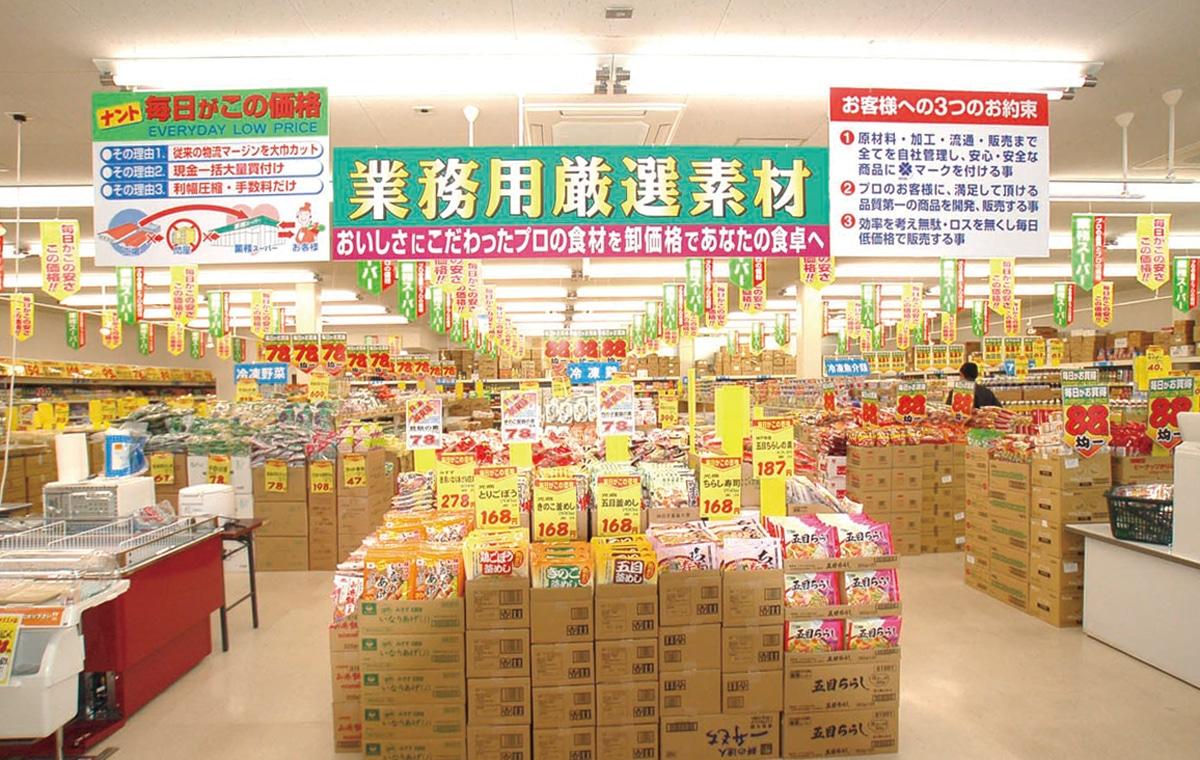 スーパー 業務