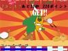群馬大学理学部生、モーションキャプチャーぐんまちゃんなりきりゲーム公開