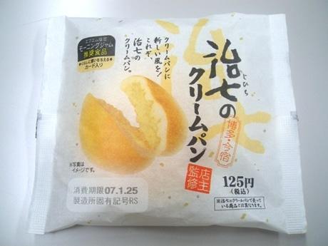 福岡市内で人気のクリームパンをローソンが商品化-九州限定発売