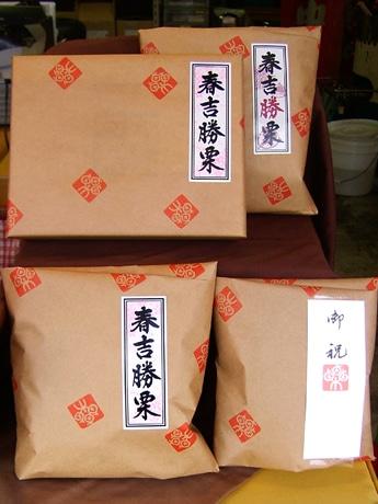 春吉の甘栗店が受験生用に「合格甘栗」を販売