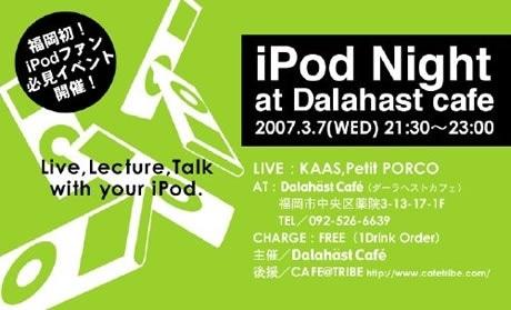 薬院の「Dalahast cafe(ダーラヘストカフェ)」で「iPod Night」開催