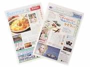 「シティリビング」と「サブクリップ」が統合-10万部の週刊発行へ