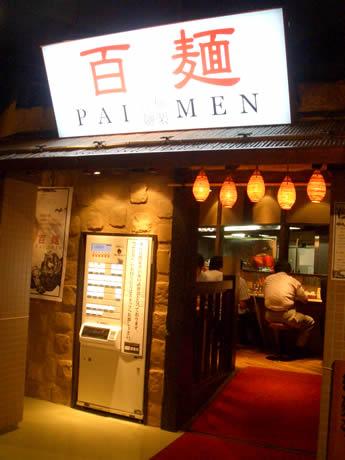 ラーメンスタジアムに九州初出店の3店舗が登場。写真=「百麺(ぱいめん)」