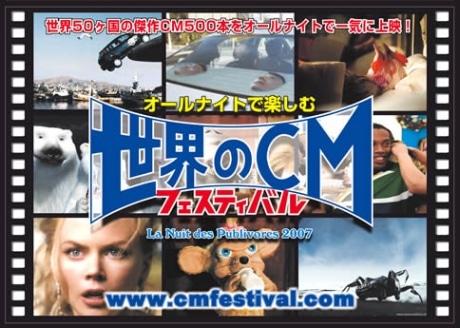 世界50カ国の傑作CMをオールナイトで上映する「世界のCMフェスティバル2007」が7月13日に開催