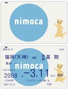 西鉄グループ「ICカード」の名称・デザイン決定-来春導入へ