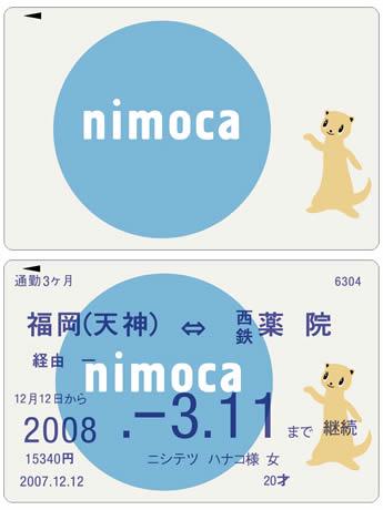 来春、導入予定のICカード「nimoca」のデザイン(=写真)。バス・電車の定期券の搭載もできる