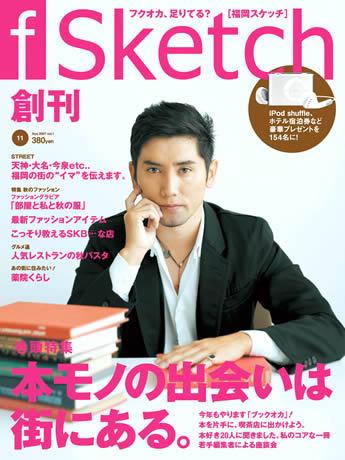 福岡に新タウン誌「f Sketch(スケッチ)」が創刊