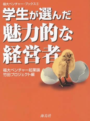 福大生が経営者へインタビュー、執筆まで手がけた書籍を出版