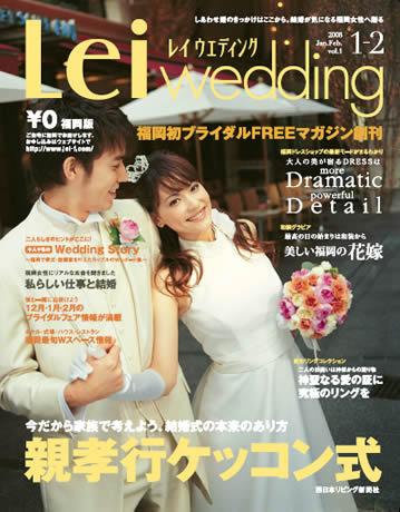 12月20日に創刊した福岡初となる無料のブライダル情報誌「Lei wedding 福岡版」