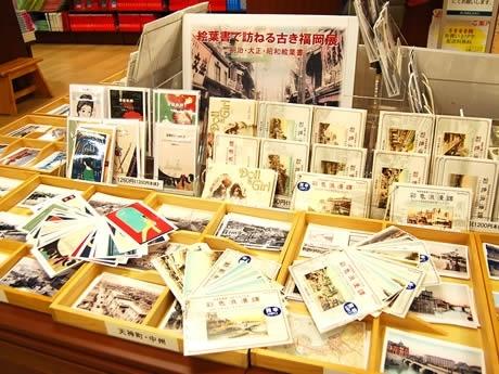 ジュンク堂書店福岡店で「絵葉書で訪ねる古き福岡展」が開催