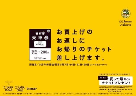 5,000円以上の買い物で帰りの乗車券がもらえる「買って帰ルンチケットプレゼント」キャンペーンを実施