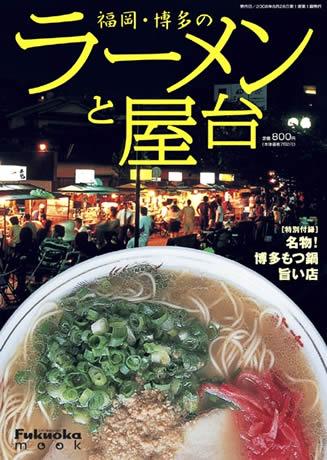 シティ情報ふくおかが博多ラーメンと屋台を特集したグルメ誌「福岡・博多のラーメンと屋台」を発刊