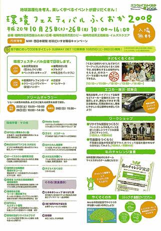 福岡市役所ふれあい広場などで環境イベント「環境フェスティバルふくおか2008」が開催