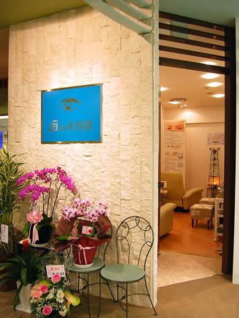 イムズ7階に「目」専門のサロン「目の美容院」がオープン