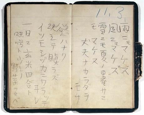 期間限定で展示される宮沢賢治「雨ニモマケズ」手帳(資料提供 林風舎)