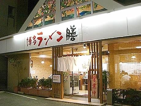 天神に280円ラーメンの「博多ラーメン膳」がオープン(写真は小笹店)