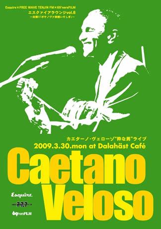カフェでブラジル音楽のドキュメンタリー映画を上映