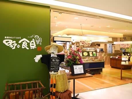 イムズにビュッフェレストラン「野の葡萄」の新業態、デリカフェ「農園DELI CAFE 野の食卓」がオープン