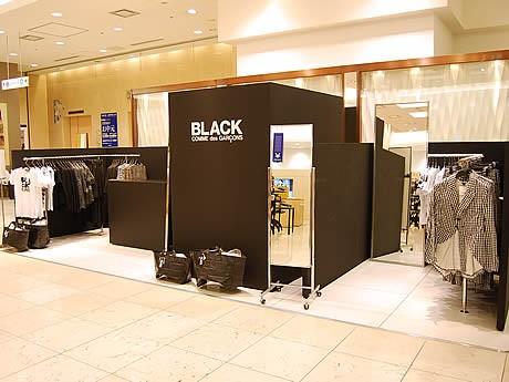 岩田屋本店にコムデギャルソンの期間限定ブランド「ブラック・コムデギャルソン」がオープン