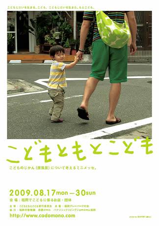 福岡市内でイベント「こどもともとこども」が開催