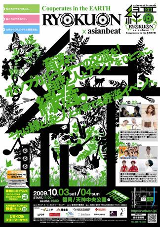 天神中央公園でイベント「緑音」が開催