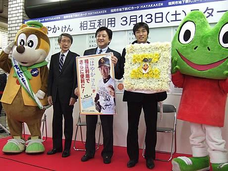 福岡ソフトバンクホークス和田毅投手と吉田宏福岡市長がIC乗車券の相互利用サービスをPR