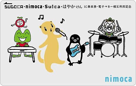 IC乗車券の相互利用開始で販売する記念カード(写真=nimoca)