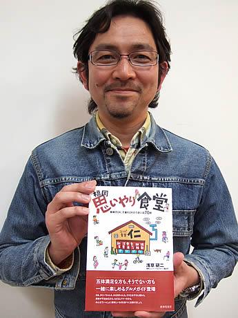 バリアフリーの飲食店情報を集めたグルメ本「福岡思いやり食堂」の著者・浅草研二さん
