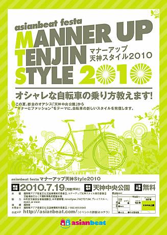天神中央公園で自転車マナー啓発イベント「マナーアップ天神スタイル2010」が開催