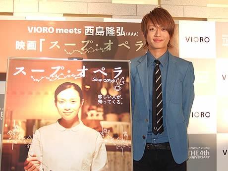 映画「スープ・オペラ」に出演した人気グループ「AAA」の西島隆弘さん