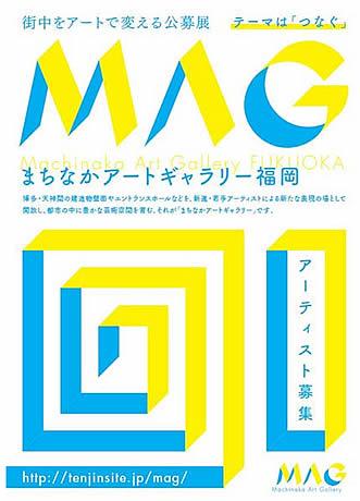 福岡市は街中をアートで飾るイベント「まちなかアートギャラリー福岡」を開催
