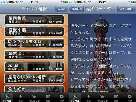 好みの観光テーマを選択(画像左)し、ユーザーがゲームの進行に合わせて現地を巡ることでストーリーが展開していく