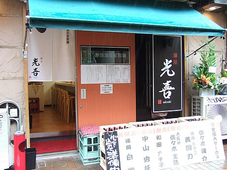 大名に琴光喜さんプロデュースのつけ麺専門店「麺屋 光喜」がオープン