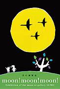 「アートなお月見を」-警固のギャラリーで地元作家による「月の展覧会」